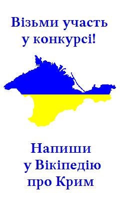 конкурс «Пам'ятки України: Крим»