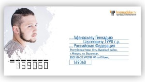 адреса Афанасьєв