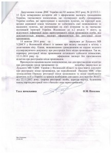vipravlenij-2
