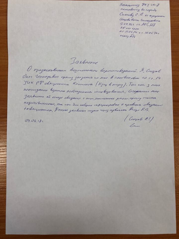 заявление Сенцова
